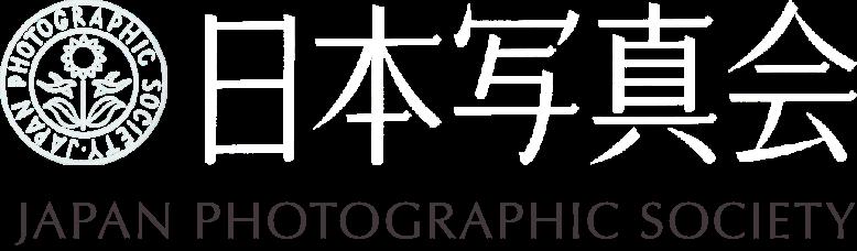 日本写真会 JAPAN PHOTOGRAPHIC SOCIETY